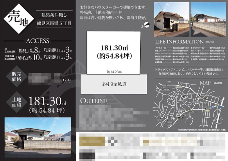 土地 広告(神奈川県横浜市鶴見)
