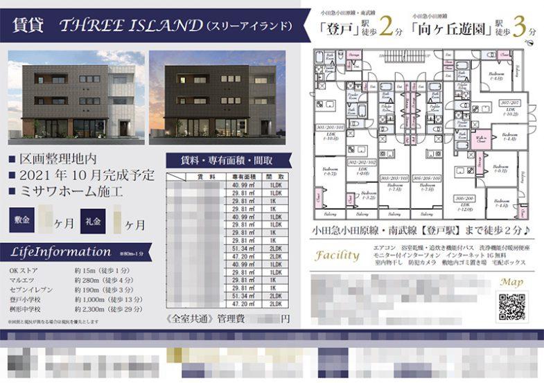 新築賃貸マンション マイソク(神奈川県川崎市多摩区)